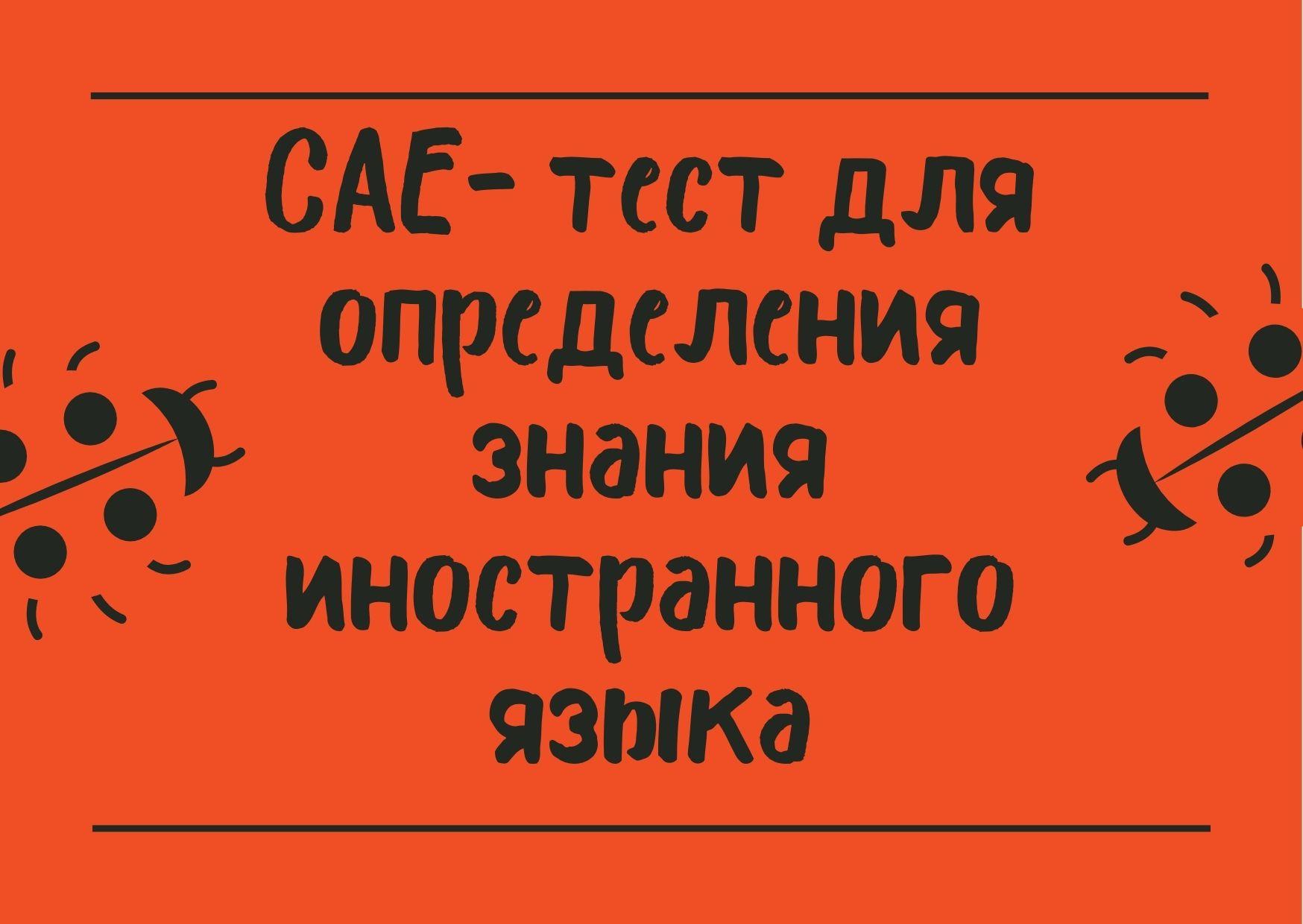 САЕ- тест для определения знания иностранного языка