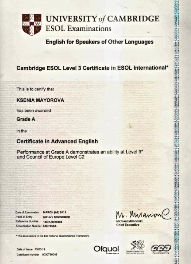 Сертификат C1 Advanced
