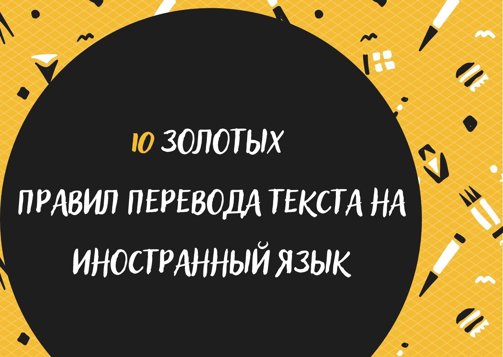 10 золотых правил перевода текста на иностранный язык