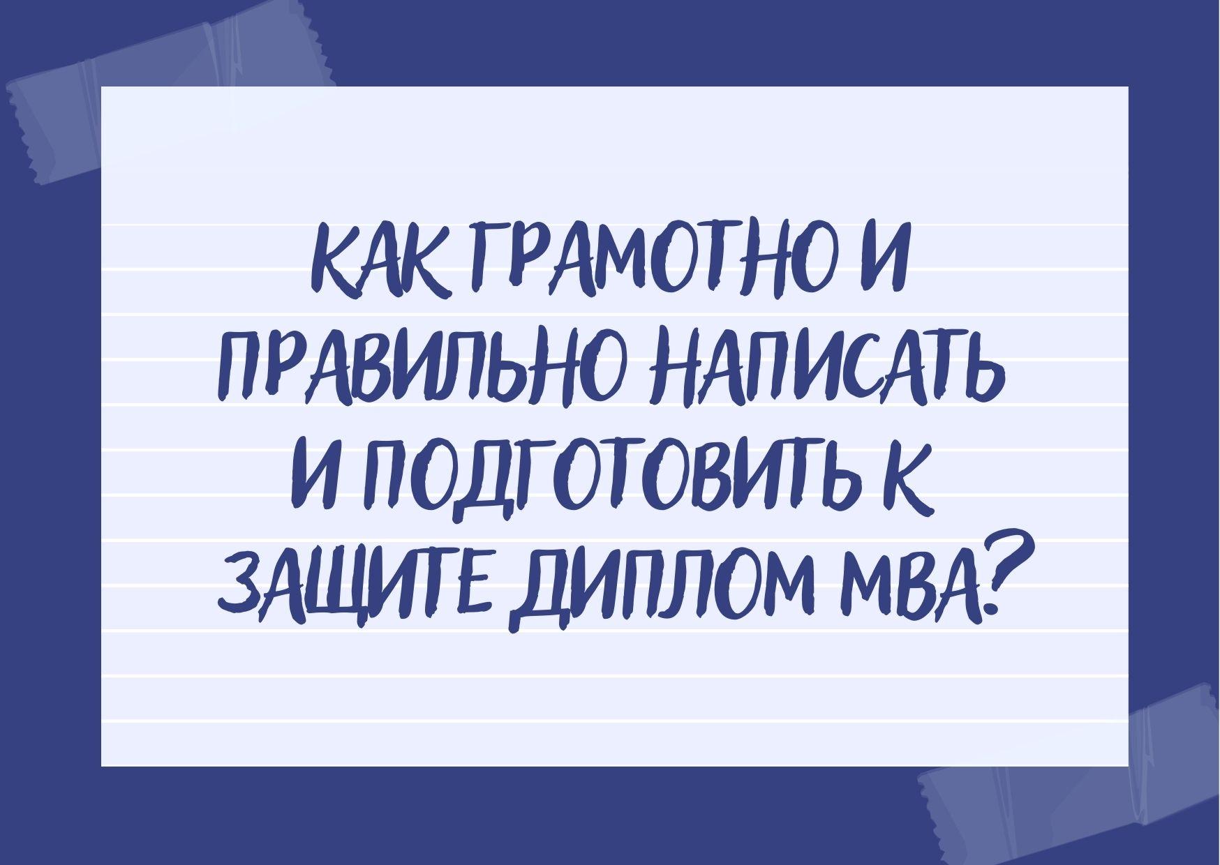 Как грамотно и правильно написать и подготовить к защите диплом MBA?
