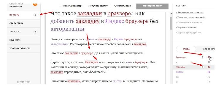 Как исправить ошибки с учетом замечаний «Тургенева»