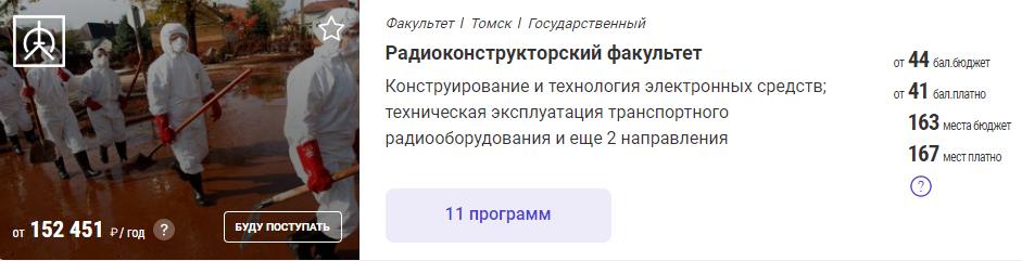 Радиоконструкторский факультет (РКФ)