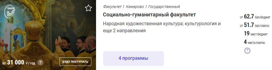 Социально-гуманитарный факультет (СГФ)