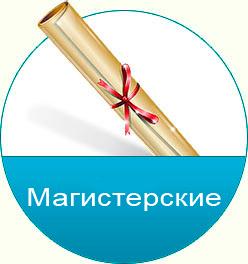 Дипломные работы на заказ написание диссертаций научных статей  заказать магистерскуюл